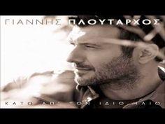 Ο έρωτας ακούει στ' όνομά σου - Γιάννης Πλούταρχος (NEW SONG 2013)