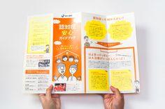 町民向け認知症に関するリーフレット   ホームページ制作 パンフレット作成 鹿児島の制作会社クラウド