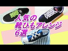Ways To Lace Shoes, Youtube, Style, Lanyards, Swag, Youtubers, Outfits, Youtube Movies