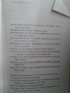 .- Drunk Quotes, Drinking Quotes, Texts, Attitude, Literature, Poems, Lyrics, Greek, Love You