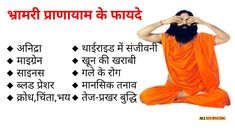भ्रामरी प्राणायाम के फायदे - All Ayurvedic Yoga Asanas Names, Hatha Yoga Poses, Ashtanga Yoga, Begginers Yoga, Ramdev Yoga, Yoga Facts, Patanjali Yoga, Stress Yoga, Sleep Yoga