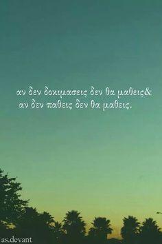Αν δεν δοκιμασεις δεν θα μάθεις Wisdom Quotes, Life Quotes, Best Quotes, Funny Quotes, Like A Sir, Greek Words, Reading Quotes, Greek Quotes, Word Out
