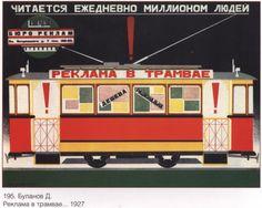 Soviet poster Wall decor CCCP 442 by SovietPoster on Etsy, $9.99