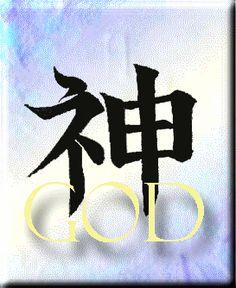 "hidden message in kanji ""GOD"""