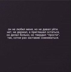 24 Super Ideas for quotes relationship memories Change Quotes, Love Quotes, Healing Heart Quotes, Strength Bible Quotes, Best Quotes, Funny Quotes, Russian Quotes, Motivational Quotes, Inspirational Quotes