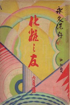 Japanese Magazine Cover: Brush face, rainbow place. 1929.