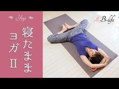 脚やせ・下腹やせを同時に叶えるダイエットエクササイズ☆ - YouTube