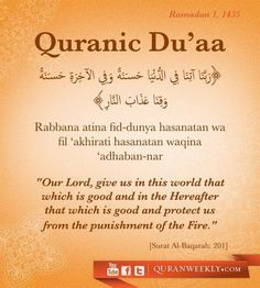 Dua for the best in this world and the hereafter.