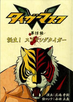 Japanese Superheroes, Tiger Mask, Anime, Good Old, Manga Art, Sloth, Character Art, Avatar, Bronze