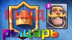 Clash Royale | Рыцарь | Тактика атаки | Тактика защиты | Тактика обороны...