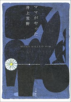 ママがやった (文春e-book)   井上荒野 https://www.amazon.co.jp/dp/B01AA8KD4Y/ref=cm_sw_r_pi_dp_zTNnxb8DCYQT3