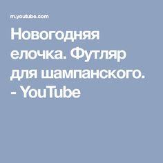 Новогодняя елочка. Футляр для шампанского. - YouTube Chocolate Bouquet, Crepe Paper, Youtube, Diy, Build Your Own, Bricolage, Do It Yourself, Diys, Youtubers