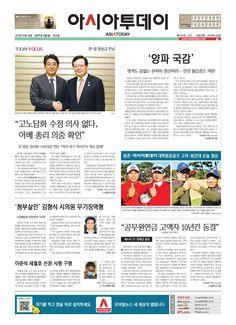 아시아투데이 ASIATODAY 1면 20141028 (화)