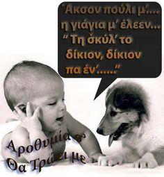 Ακσον Greece, My Love, Funny, Movies, Movie Posters, Stitches, Greece Country, Film Poster, Films