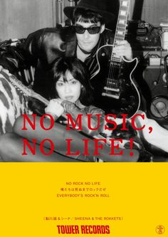 No music, No life! Tower Records, Underground Music, Ad Design, Art Photography, Advertising, Hero, Japanese, Artist, Movie Posters