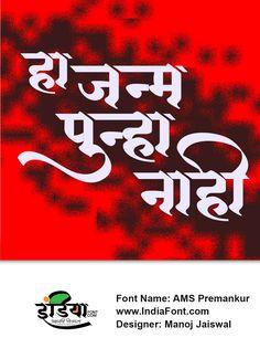 35 Best AMS Marathi Hindi Fonts images in 2018 | Hindi font, Font