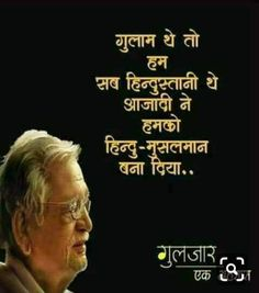 Beautiful Love Shayari In Hindi Hindi Quotes Images, Hindi Quotes On Life, Words Quotes, Qoutes, Motivational Quotes For Life, Inspiring Quotes, Gulzar Poetry, Patriotic Quotes, Poetry Hindi