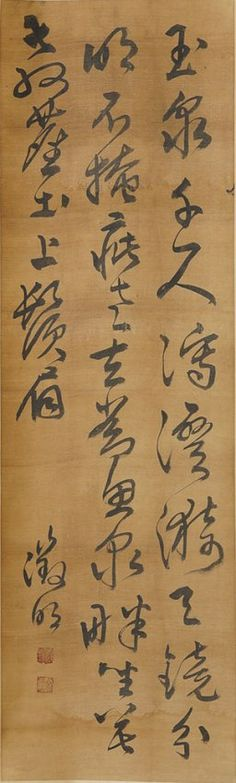 Calligraphy by Wen Zhengming (文徵明; 1470–1559 AD) a native of Changzhou (长洲) in Jiangsu (江苏), excelled at poetry, painting, and calligraphy. In painting, he studied under Shen Zhou (沈周, 1427-1509) the two of them becoming influential leaders in painting during the middle and late Ming dynasty.