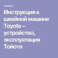 Инструкция к швейной машине Toyota – устройство, эксплуатация Тойота