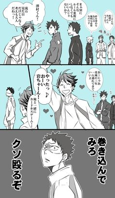 Haikyuu Part 10- But it seems that he has to find someone to pass the paper. Maybe Iwa-chan...?