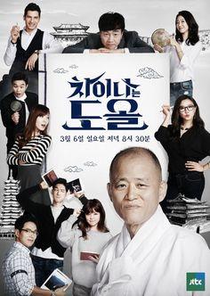 :: 차이나는 도올 :: JTBC Print Design, Web Design, Logo Design, Korean Fonts, Chinese Logo, Typo Poster, Korean Design, Logo Branding, Logos