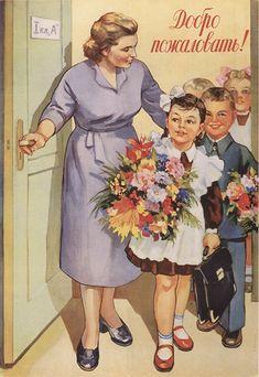 Добро пожаловать в школу! Ватолина Н. 1956 г.