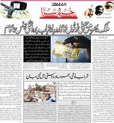 India's Leading Daily Urdu News Paper, Checkout Breaking Urdu News Online. Urdu News Paper, Current News, News India, News Online