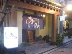 Unagiryoriatsumi - unagi near Hamamatsu station