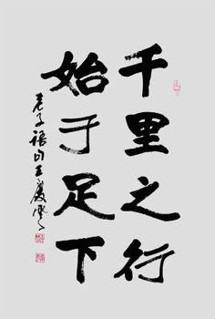 隸書「千里之行始於足下 老子語句」  王慶雲書法/王庆云书法/calligraphy art/Shodo書道/wqy1929@gmail.com
