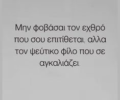 greek Ideas Quotes Greek Fake Friends - New Ideas Heart Quotes, Faith Quotes, Bible Quotes, Motivational Quotes, Funny Quotes, Inspirational Quotes, Fake Friend Quotes, Fake Friends, Funny Adventure Quotes