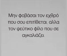 greek Ideas Quotes Greek Fake Friends - New Ideas Fake Friend Quotes, Fake Friends, Funny Adventure Quotes, Funny Quotes, Music Quotes, Bible Quotes, Girl Boss Quotes, Greek Quotes, Heart Quotes