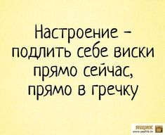 Funny Phrases, Funny Quotes, Smart Humor, Wit And Wisdom, Current Mood, I Smile, Good Mood, A Funny, Texts