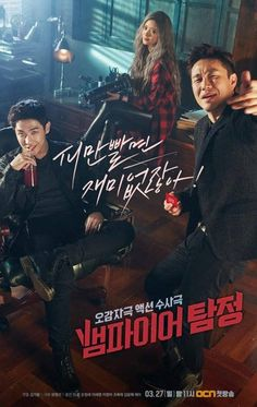 Upcoming OCN drama 'Vampire Detective' starring Lee Joon, Oh Jung Se, and Lee Se Young has dropped it's official poster!The poster places the audience… Korean Drama Movies, Korean Actors, Korean Dramas, Detective, Kdrama, Refresh Man, Korean Tv Series, Best Photo Poses, Episode Online