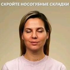 Facial Yoga Exercises, Acupuncture For Weight Loss, Pilates Workout Routine, Face Yoga, Face Massage, Health And Beauty Tips, Face Skin Care, Beauty Skin, Face Exercises