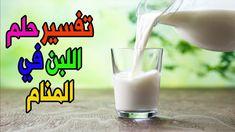 تأويل رؤية اللبن فى المنام Glass Of Milk, Drinks, Articles, Food, Drinking, Beverages, Essen, Drink, Meals