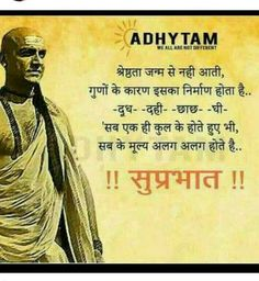 Subh Good Night Hindi Quotes, Chankya Quotes Hindi, Inspirational Quotes In Hindi, Hd Quotes, Motivational Picture Quotes, Sucess Quotes, Knowledge Quotes, Good Thoughts Quotes, Prayer Quotes