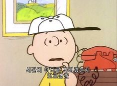Mood Gif, Charlie Brown And Snoopy, Photo Art, Iphone Wallpaper, Hello Kitty, Like4like, Character Design, Childhood, Funny Memes