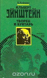 Albert Einstein: Creator and Rebel