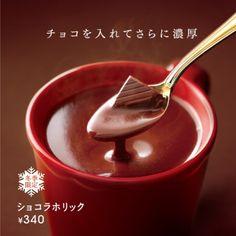 飲む直前にチョコを入れて完成ベローチェにベルギー産チョコを使用したショコラホリック登場