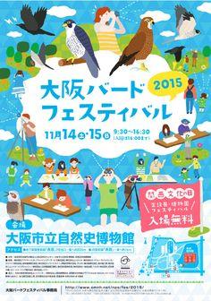 大阪バードフェスティバル2015 ポスター&Webサイト