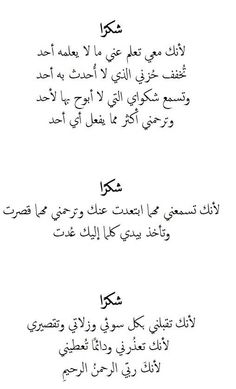 شكرا يا الله ...<3 <3 <3 :'') Book Qoutes, Words Quotes, Me Quotes, Sayings, Beautiful Arabic Words, Arabic Love Quotes, Proverbs Quotes, Quran Quotes, Sweet Words
