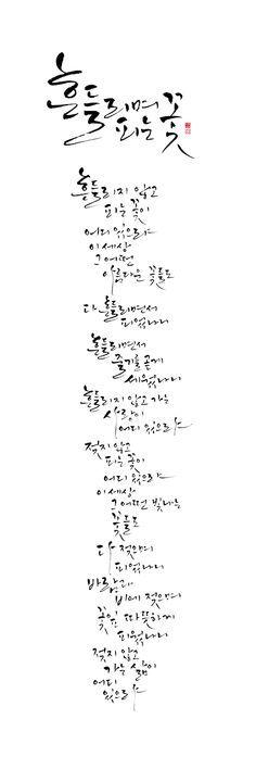 calligraphy_흔들리며 피는 꽃_도종환