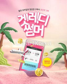 Web Design, Web Banner Design, Layout Design, Email Newsletter Design, Korea Design, Text Layout, Event Banner, Promotional Design, Event Page