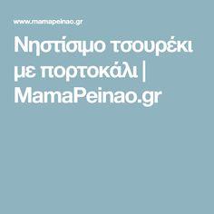 Νηστίσιμο τσουρέκι με πορτοκάλι | MamaPeinao.gr