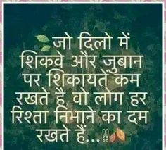 114 +Hindi Whatsapp DP Images For Whatsapp - Good Morning Images True Love Quotes, Real Life Quotes, Daily Quotes, Relationship Quotes, Reality Quotes, Desi Quotes, Boy Quotes, Bible Quotes, Unique Quotes