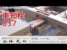 金輪継(かなわつぎ)・伝統的継手の動画②_【小林建工_018】 - YouTube
