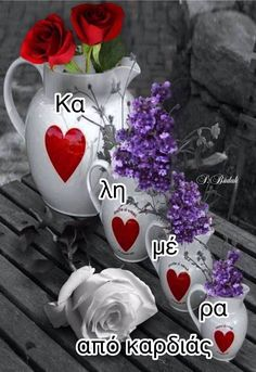 Good Morning Beautiful Pictures, Beautiful Flowers Pictures, Beautiful Morning, Flower Pictures, Beautiful Roses, Beautiful Hearts, Good Morning Dear Friend, Good Evening Greetings, Splash Images