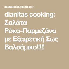 dianitas cooking: Σαλάτα Ρόκα-Παρμεζάνα με Εξαιρετική Σως Βαλσάμικο!!!!! Cooking, Blog, Kitchen, Cuisine