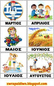 kartes-mhnes xronou02 Greek Language, Speech And Language, Second Language, Preschool Education, Teaching Resources, Daily Schedule Kids, Always Learning, School Lessons, Book Activities