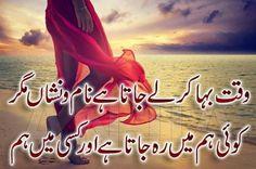Waqt bahaa kar lay jaata hai naam-o-nishaan magar; Koi hum may rehjaata hai aur kissi mein hum
